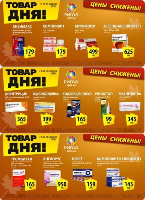 Акции Аптеки Ригла октябрь 2018. Товар дня по супер-цене