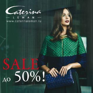 Caterina Leman - Скидки до 50%