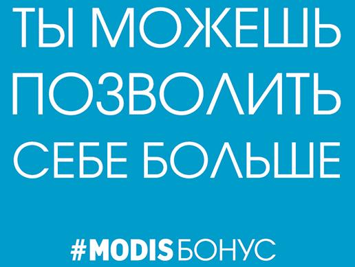 Модис - Бонусная программа.