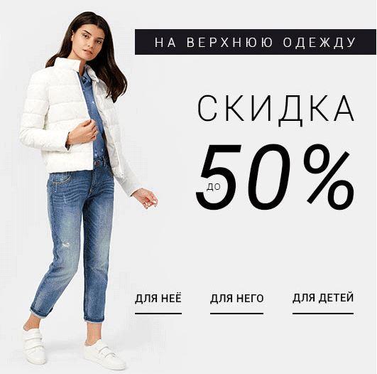 Акции ОСТИН. Верхняя одежда со скидками до 50% в декабре 2017