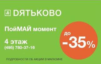 Акции Три Кита 2018. До 35% на мебель фабрики Дятьково
