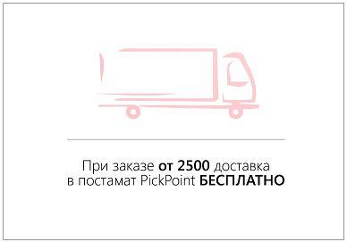 ZARINA - Бесплатная доставка в постаматы PICKPOINT!