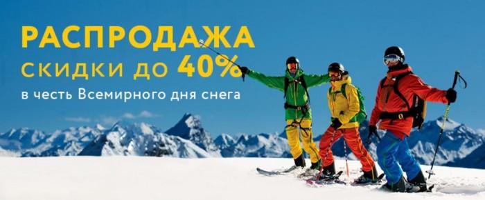 Спортмарафон - Скидки до 40%