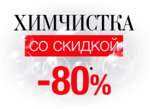 Каляев - Химчистка со скидкой 80%