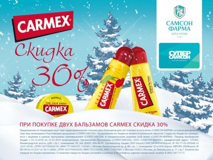Акции Самсон-Фарма январь 2019. 30% на бальзамы CARMEX