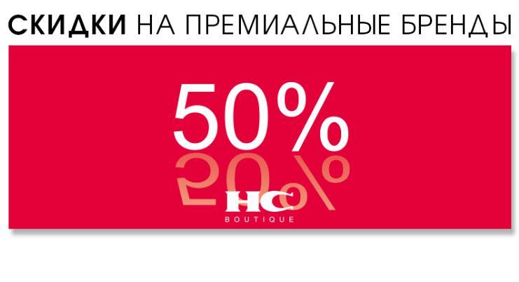 ХЦ - Скидки на премиальные бренды 50%