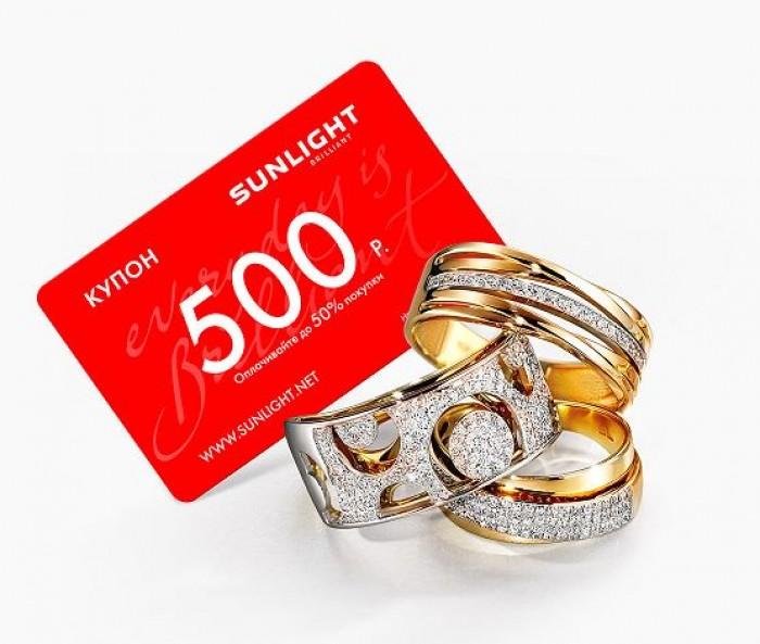 SUNLIGHT - Купон на скидку 500 руб. в подарок