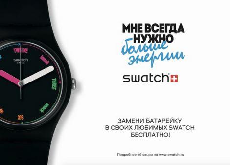 Swatch - Заменим батарейку бесплатно.