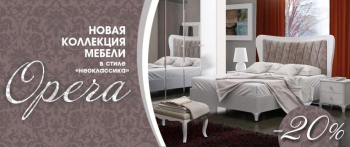Шатура - Скидка 20% на итальянские спальни и гостиные Opera