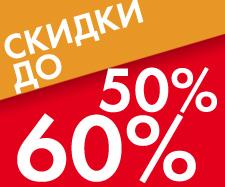 Фабрика Обуви - Распродажа со скидками до 60%
