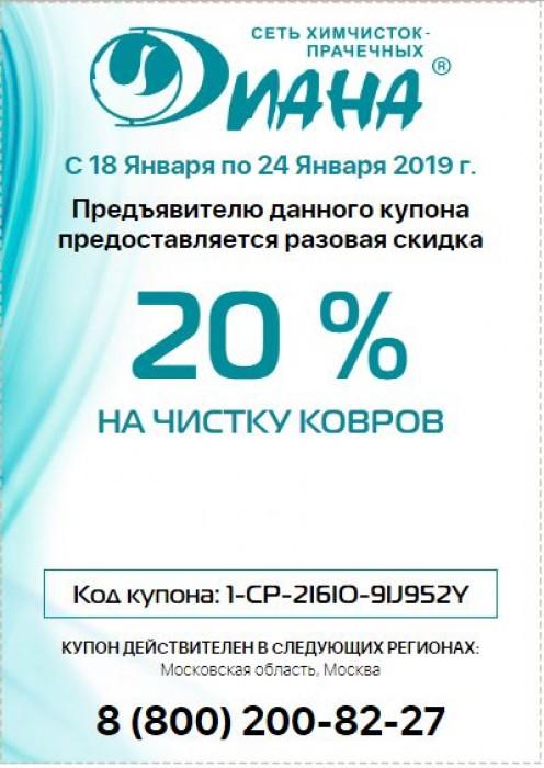 Акции Диана  2019. 20% на чистку любых ковров