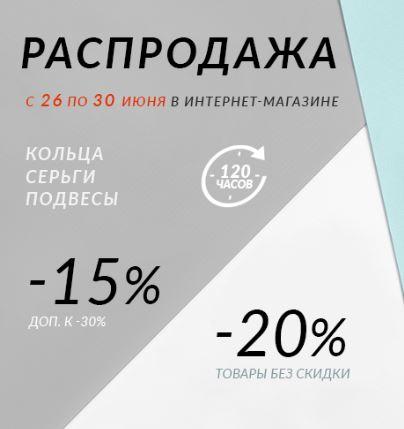 VALTERA - Серьги, кольца и подвесы со скидкой до 20%