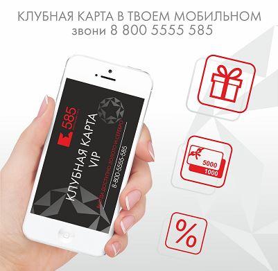 585 - МОБИЛЬНАЯ СКИДКА ЧЕРЕЗ КОЛЛ-ЦЕНТР