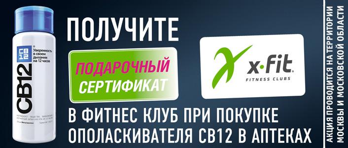 Аптека 36,6 - Подарочный сертификат от X-fit
