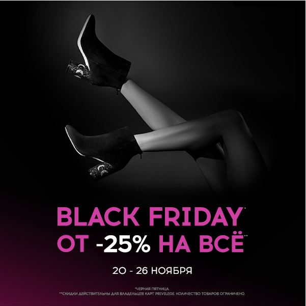 """Акции Rendez-Vous """"Black Friday"""" уже сегодня! От 25% на ВСЕ"""