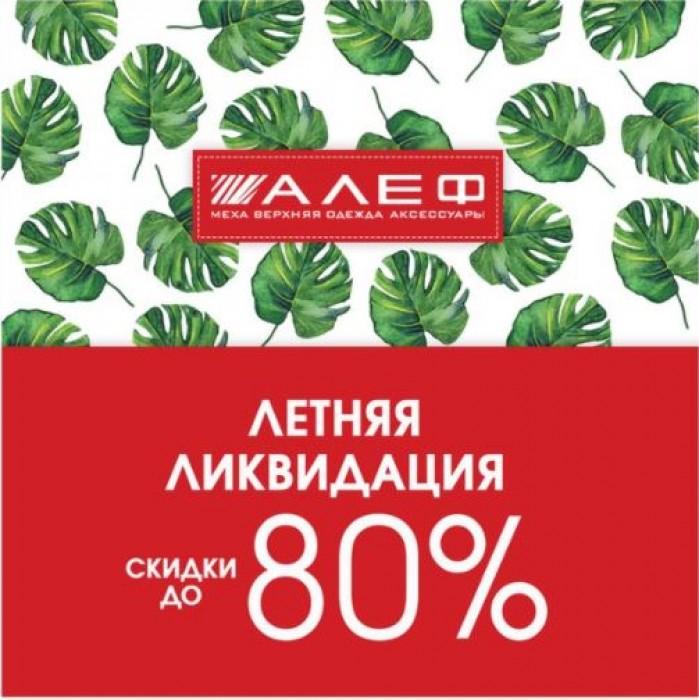 Акции в АЛЕФ. Летняя ликвидация коллекций со скидками до 80%