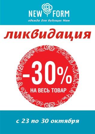 ЛИКВИДАЦИЯ -30% на весь ассортимент в NEWFORM
