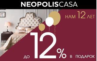 """Три Кита - Акция компании """"Neopolis Casa"""" в июле 2017"""