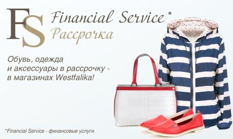 Вестфалика - Обувь, Одежда, Аксессуары в Рассрочку.