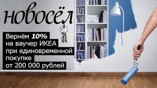 """ИКЕА программа """"Новосёл"""""""