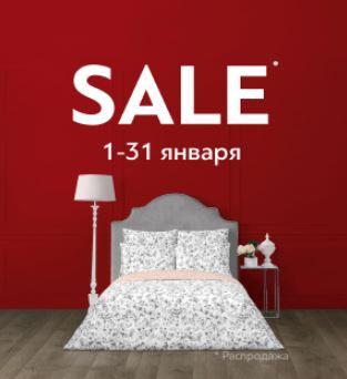 Распродажа в Togas. До 30% на постельное белье и текстиль