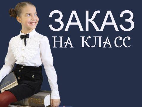 Маленькая Леди - Заказ формы на класс со скидками до 50%