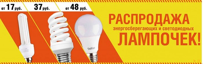 Распродажа энергосберегающих и светодиодных ламп в Стройдепо