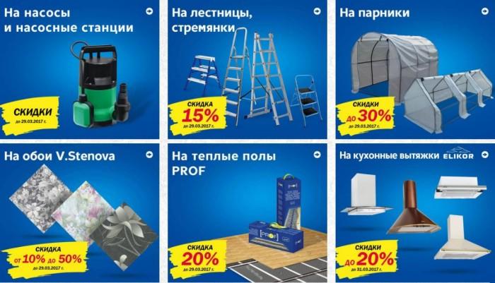 К-Раута - Скидки до 40% на товары для ремонта и строительства