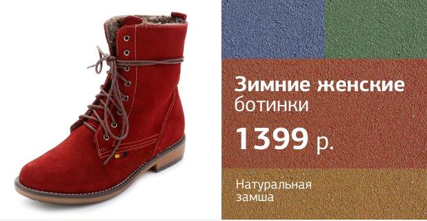 Магазин ЦЕНТРОБУВЬ  зимняя обувь по суперценам