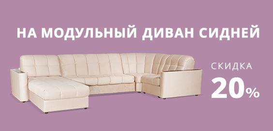 """Цвет Диванов - Скидка 20% на диваны и кресла """"Сидней"""""""