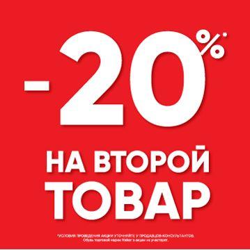 Акции Thomas Munz. Скидка 20% на второй товар в чеке