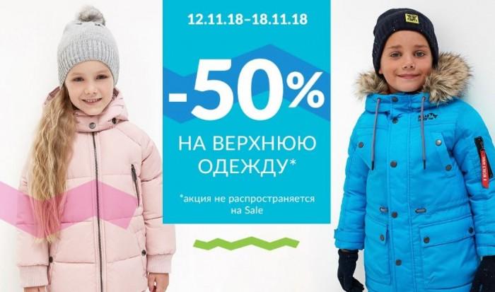 Акции Acoola ноябрь 2018. 50% на зимнюю верхнюю одежду