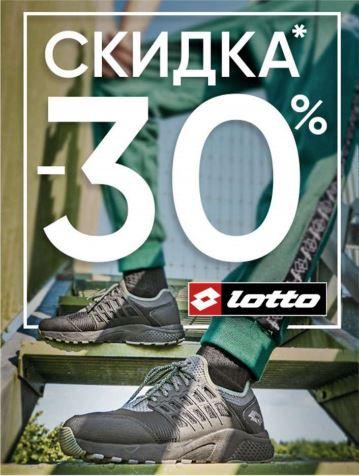Акции Белвест 2019. 30% на обувь марки Lotto