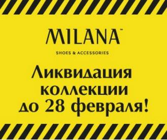 MILANA - Ликвидация коллекций