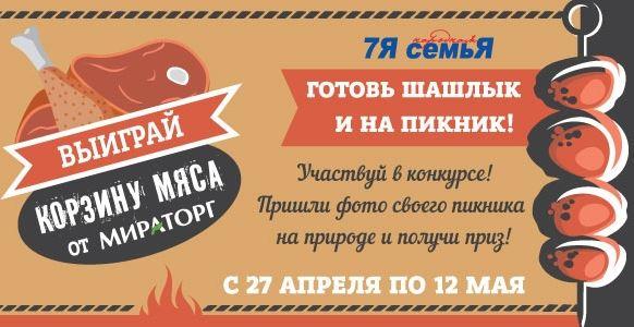 """7я семья - Выиграй корзину мясных деликатесов от """"Мираторг""""!"""