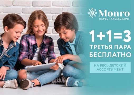 Акции Монро 2019. 3 по цене 2 на детскую обувь