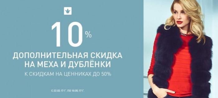 Снежная Королева - Доп.Скидка 10% на дубленки и меха