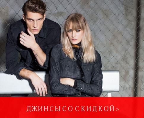 Магазин COLINS - Скидки до 47% на джинсовую одежду