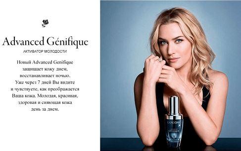 Lancome - 10 признаков молодости с Advanced Génifique