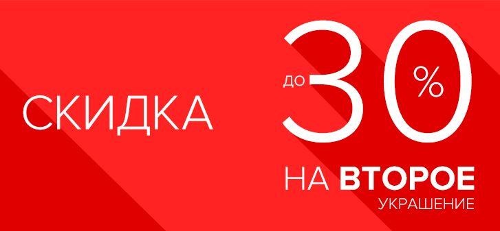 Акция Линии Любви сегодня в Москве. Увеличенное списание бонусов