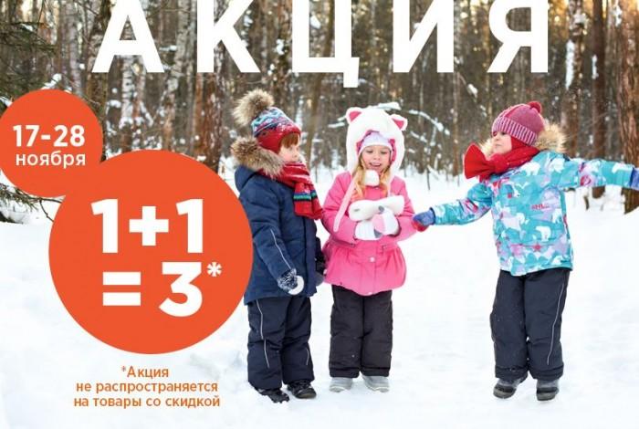 """Акции Шалуны сегодня. """"1+1=3"""" в ноябре 2017"""