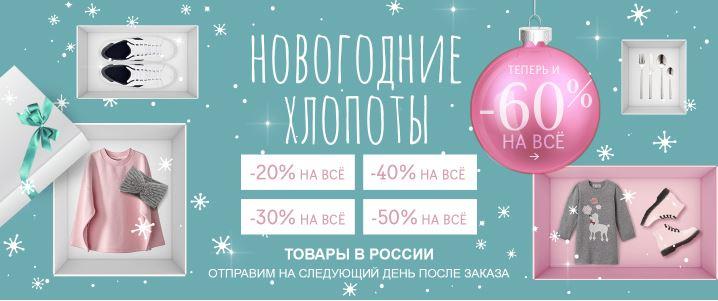 """Акция """"Новогодние хлопоты"""" La Redoute. Скидки до 60% на ВСЕ"""