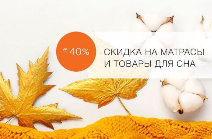 Акции Дятьково 2019/2020. До 40% на матрасы, чехлы и подушки