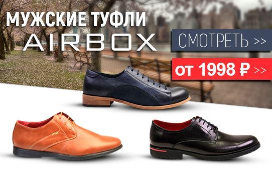 Обувь ХХI Века - Мужские туфли по уникальной цене