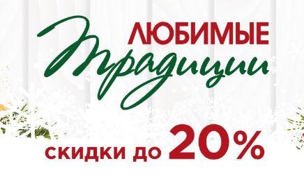 Акции Любимый Дом январь 2019. 20% на гостиные и кухни