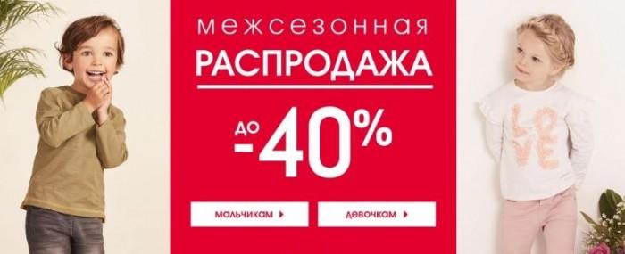 Распродажа в Mothercare. До 40% на коллекции Осень 2018