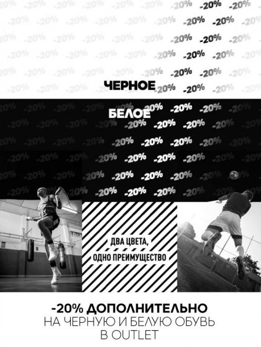 Акции Adidas сегодня. 20% на черное и белое в Outlet
