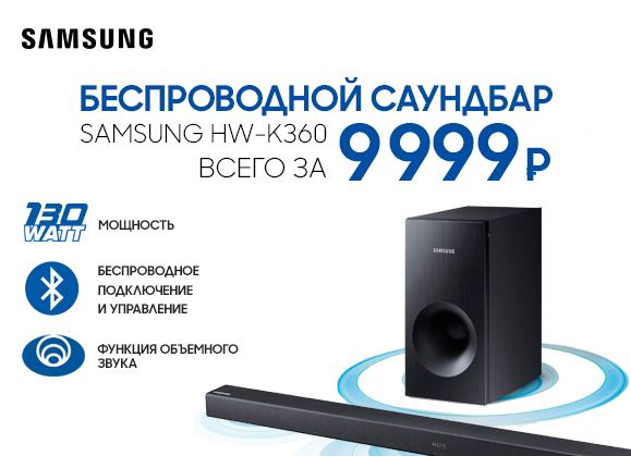 Акции ДНС июль-август 2018. Саундбар Samsung K360 за 9999 руб.
