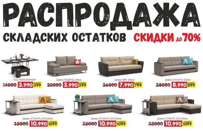 Много Мебели - Апрель 2017 Распродажа складских остатков