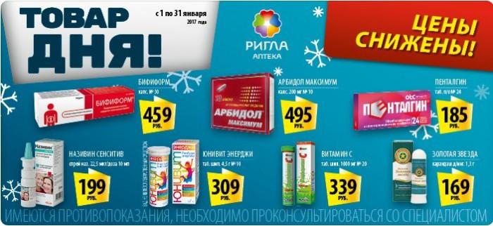 Аптека Ригла - Товар дня в январе 2017